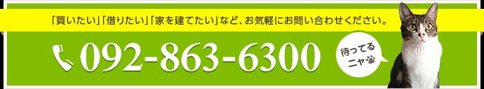 株式会社藤和へのお問い合わせ