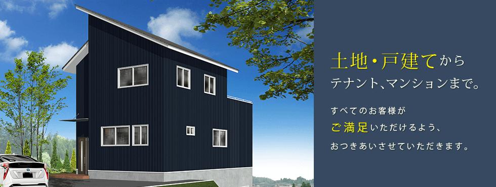 福岡の注文住宅・土地・建物のことは株式会社藤和におまかせください