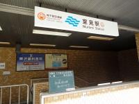 室見駅掲示標改修工事サムネイル