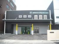 事務所・店舗・テナント施工福岡県教育用品株式会社様サムネイル