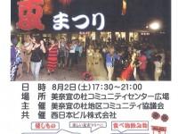 第17回美奈宜の社 夏祭り