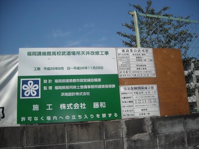公共工事施工実績写真1