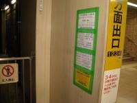 中洲川端駅乗務員トイレ設置工事サムネイル