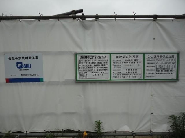 福岡市早良区梅林の注文建築 菩提寺別院新築工事掲載写真3